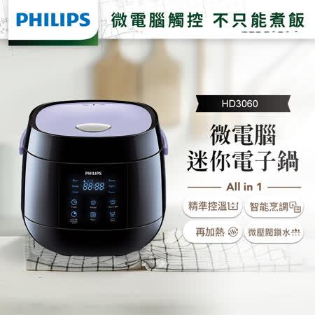 微電腦迷你 電子鍋 (HD3060)