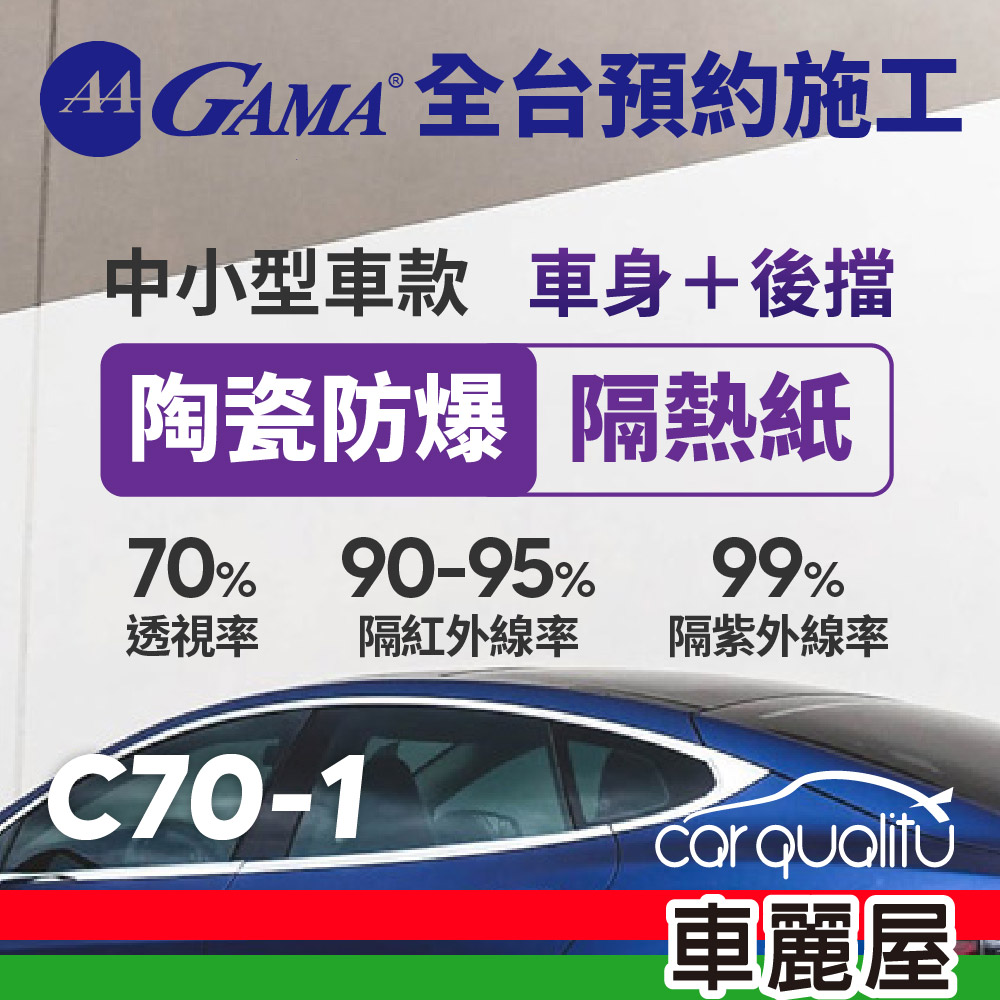 【GAMA】防窺抗UV隔熱貼 陶瓷防爆系列 車身左右四窗+後擋 送安裝(不含天窗) GAMA-C70-1