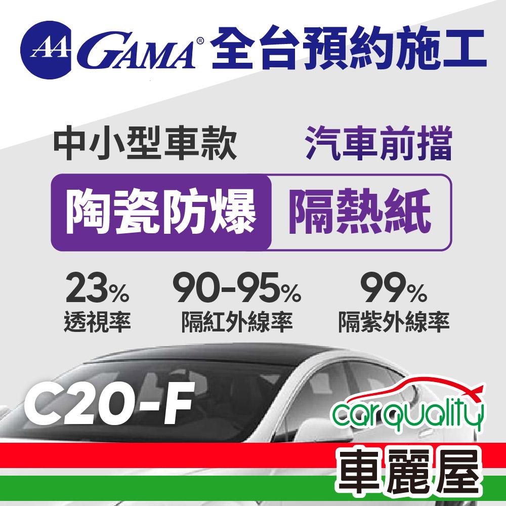 【GAMA】防窺抗UV隔熱貼 陶瓷防爆系列 前擋 送安裝 GAMA-C20-F
