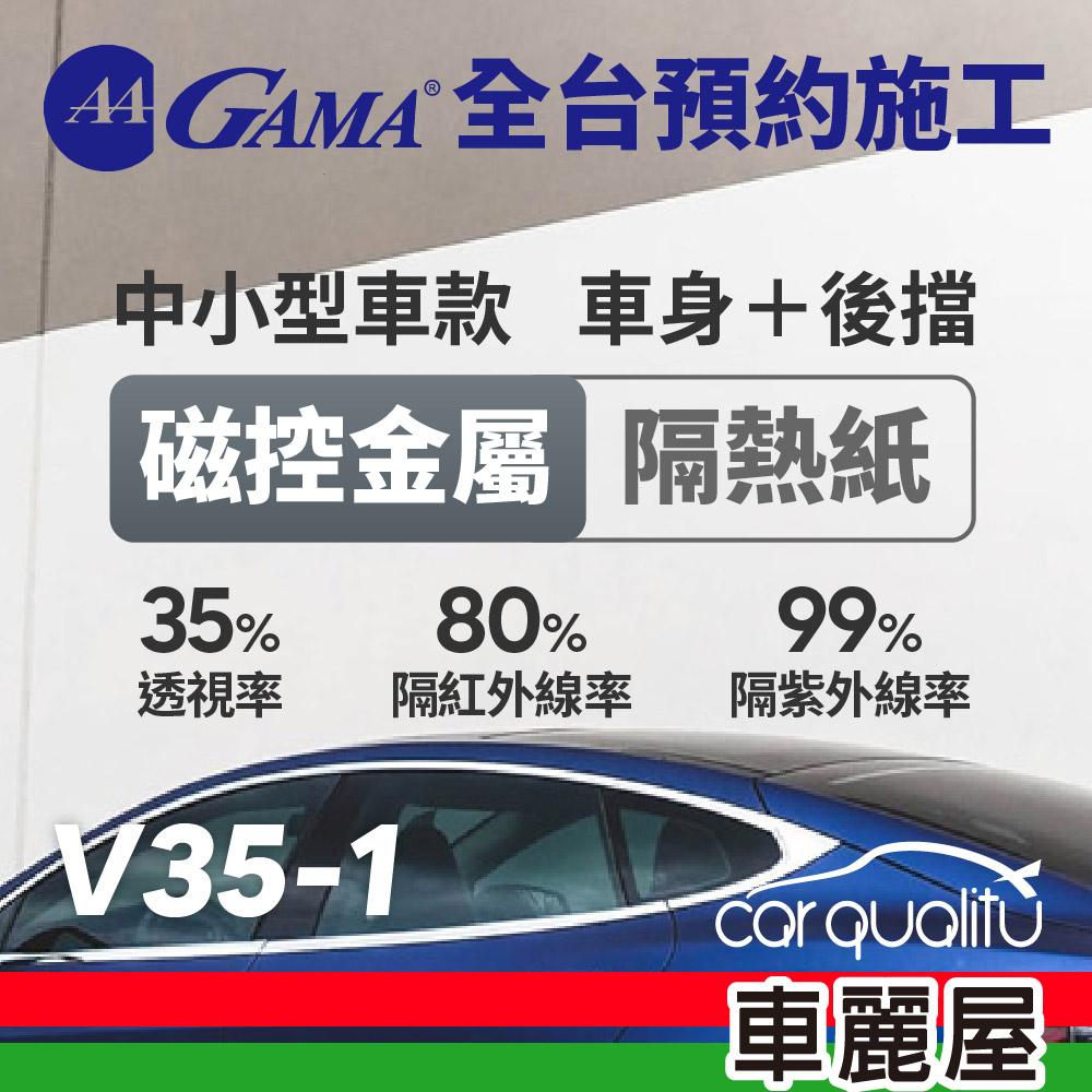 【GAMA】防窺抗UV隔熱貼 磁控金屬系列 車身左右四窗+後擋 送安裝(不含天窗) GAMA-V35-1