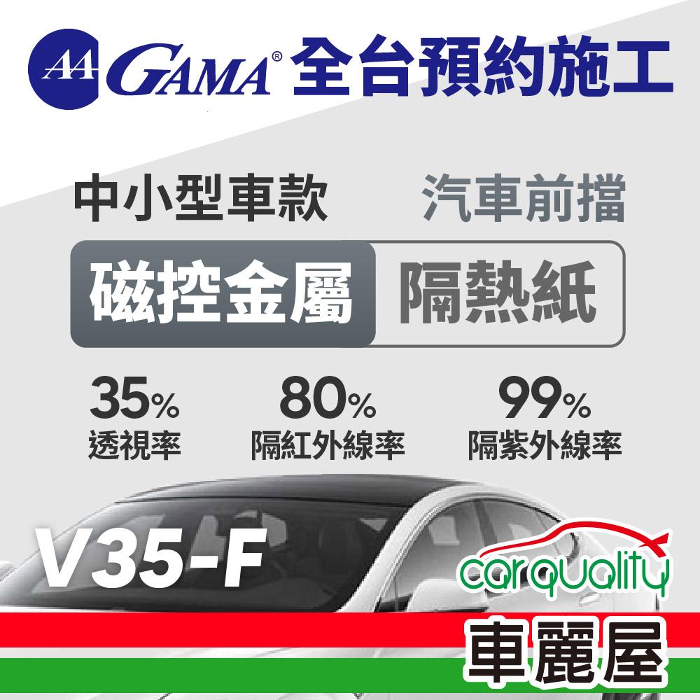 【GAMA】防窺抗UV隔熱貼 磁控金屬系列 前擋 送安裝 GAMA-V35-F