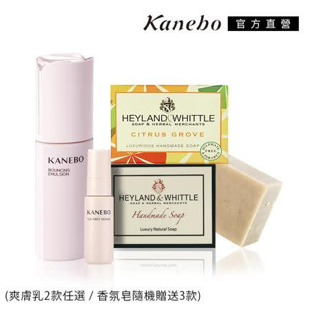 Kanebo 佳麗寶 KANEBO水嫩彈力爽膚乳組