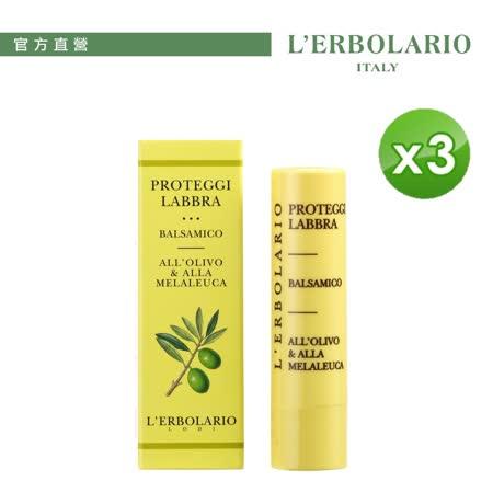 L'ERBOLARIO 蕾莉歐 橄欖滋潤護唇膏4.5ml