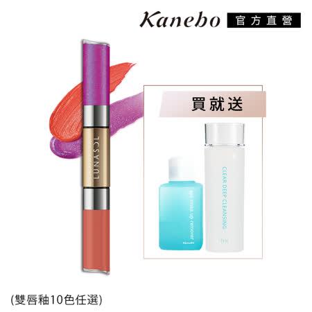 Kanebo 佳麗寶 LUNASOL晶巧霓光雙唇釉美唇保濕組