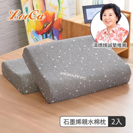 石墨烯 親水棉恆溫枕(2入)