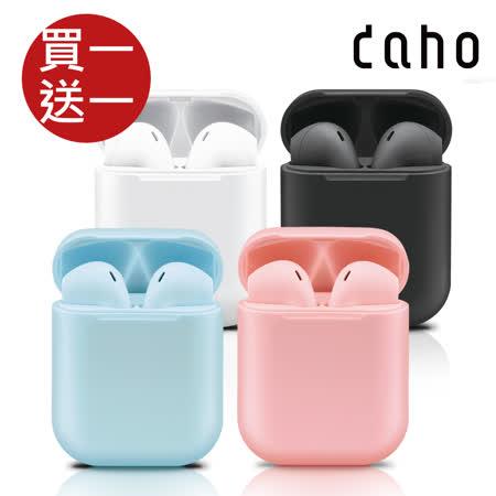 daho 馬卡龍 智能觸控無線藍牙耳機