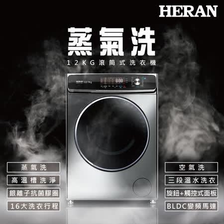 HERAN 禾聯 12KG 洗衣機 HWM-C1242V