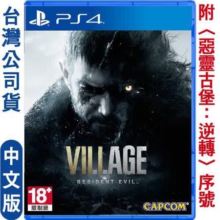 惡靈古堡 8:村莊 中文版