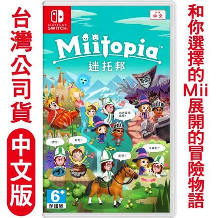 迷托邦 Miitopia Mii自訂冒險RPG