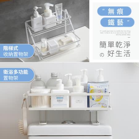 【APP限定】IDEA-階梯式無痕衛浴收納多功能置物架兩款任選2入組