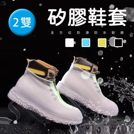 矽膠拉鍊  防水雨鞋套2雙組
