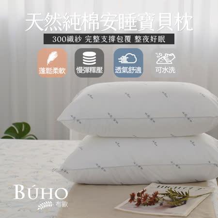 【BUHO布歐】天然純棉安睡寶貝枕-台灣製(1入)台灣製