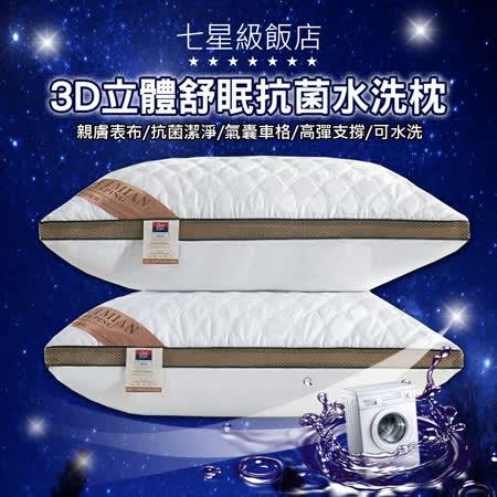 7星級飯店 舒眠抗菌水洗枕(2入)