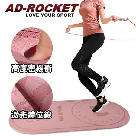 【AD-ROCKET】 靜音跳繩訓練墊8mm