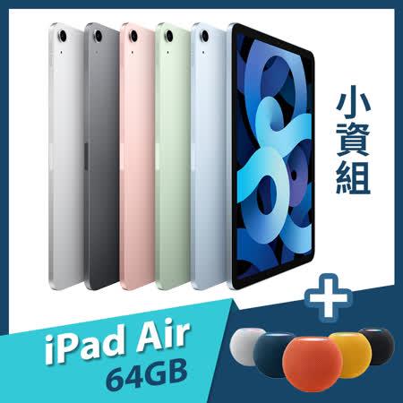 iPad Air 10.9吋 64GB Wi-Fi HomeKit 入門小資組