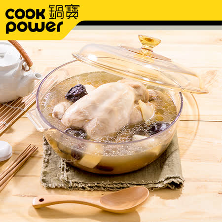 【CookPower 鍋寶】 微晶透明耐熱三用鍋4.2L  OG-42G-1(美安獨家)