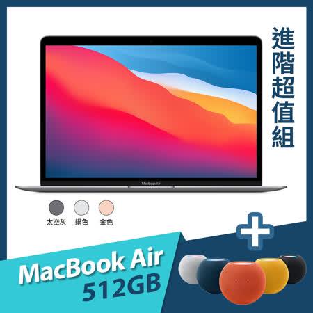 MacBook Air 13.3吋 M1 8G/512G + HomePod mini