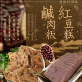【麥易購】相思紅豆糕/祖傳客家鹹肉粄12入