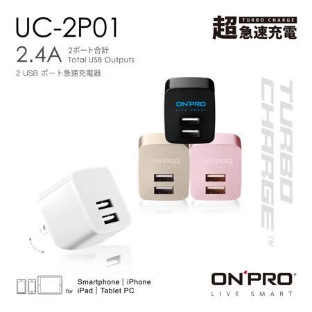 【APP限定】ONPRO UC-2P01 雙USB輸出電源供應器/充電器(5V/2.4A)