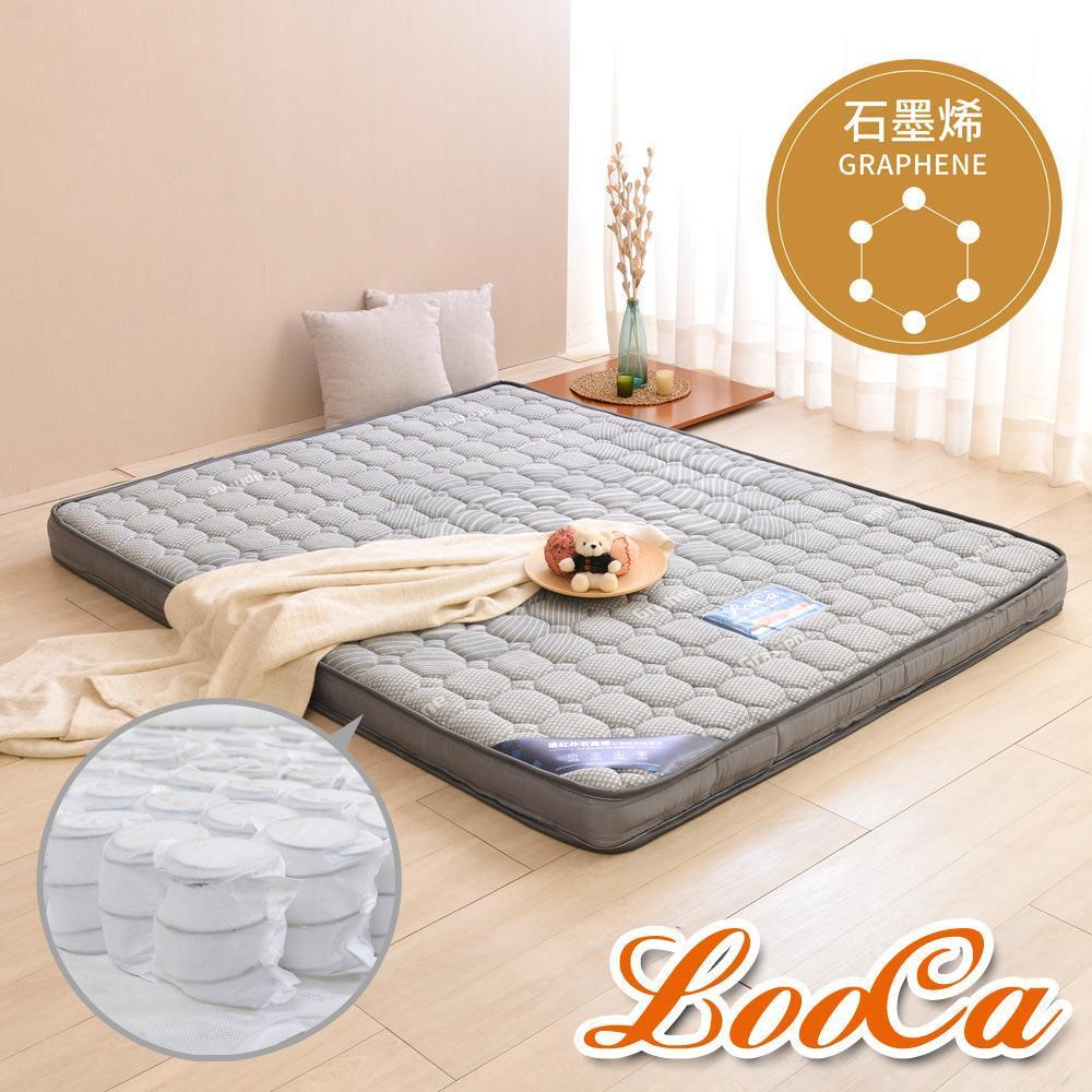 【LooCa】石墨烯遠紅外線獨立筒床-輕量型-單人加大3.5尺
