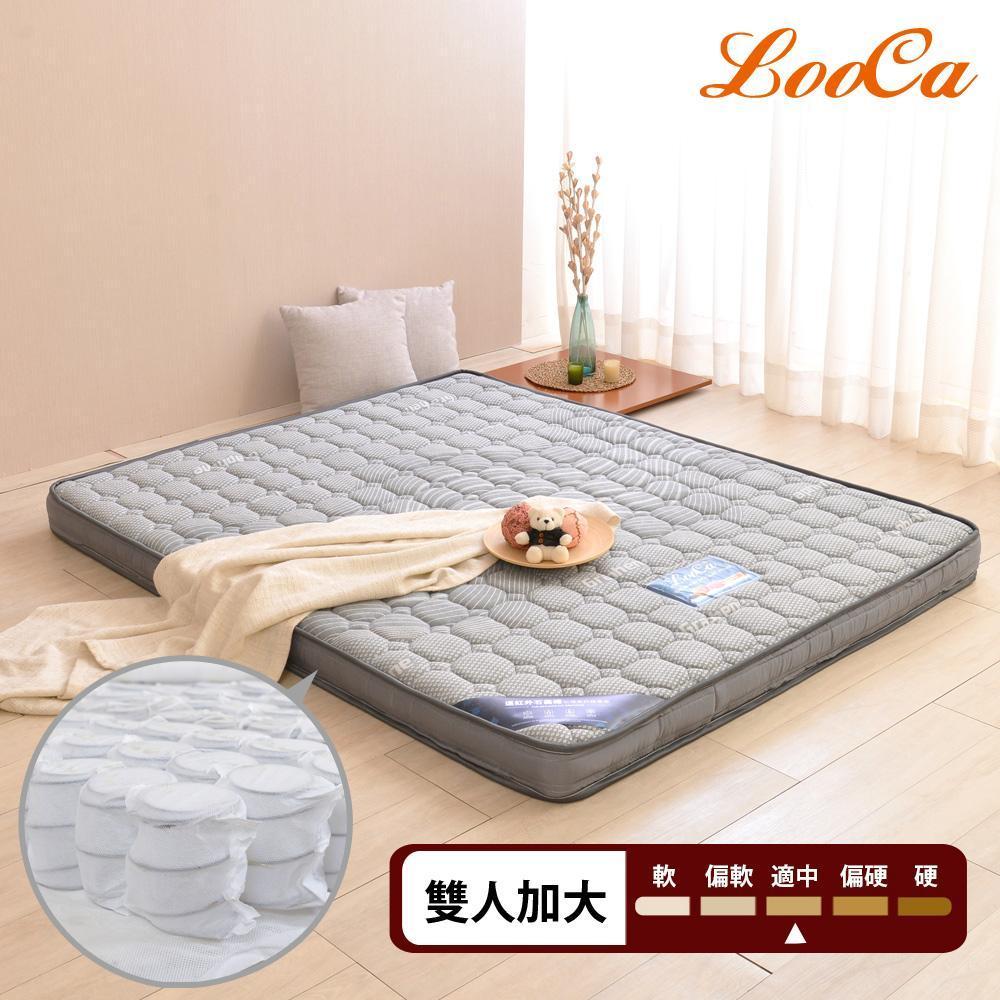 【LooCa】石墨烯遠紅外線獨立筒床-輕量型-雙人加大6尺