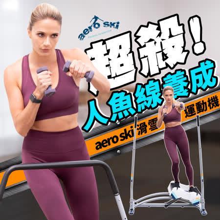AeroSki 極速滑動腰腹健身機