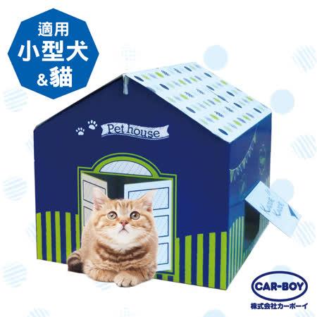 日本CAR-BOY 貓狗寵物小屋