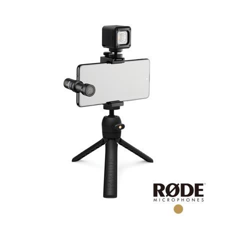 RODE Vlogger 麥克風套組
