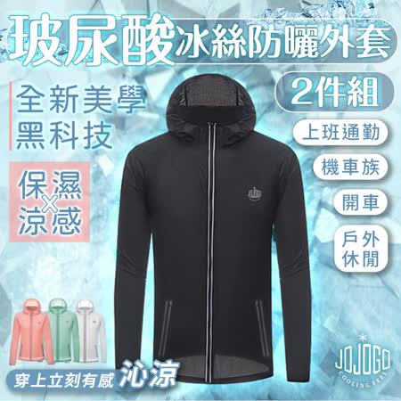 JOJOGO 四色可選 玻尿酸冰絲防曬外套