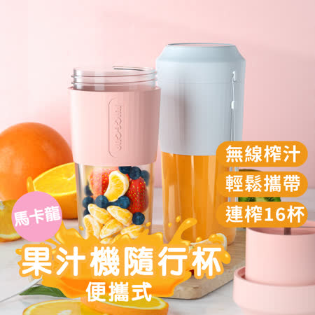 馬卡龍便攜式 果汁機隨行杯600ML