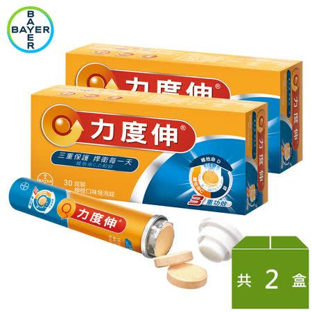【力度伸】維他命C+D +鋅發泡錠30錠x2盒