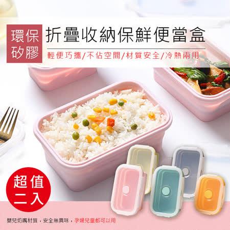 日式可折疊 矽膠保鮮盒三件套X2
