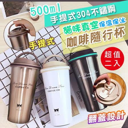 手提式不鏽鋼真空 500ml咖啡隨行杯2入