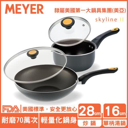 MEYER美亞 不沾雙鍋組 28cm炒鍋+16cm湯鍋