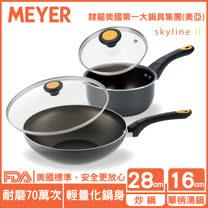 MEYER美亞 不沾雙鍋組<br/>28炒鍋+16湯鍋