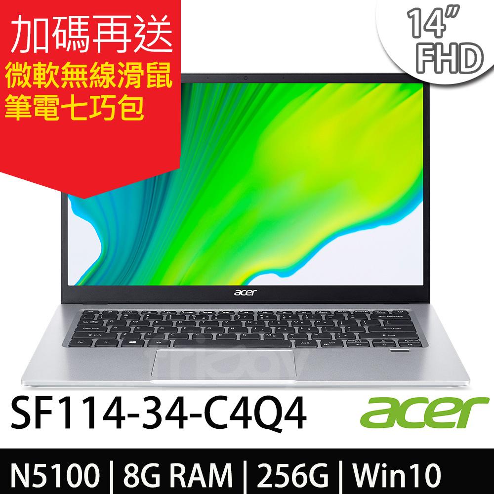 Acer Swift 1 SF114-34-C4Q4 14吋/ N5100四核/ Win10 銀色輕薄筆電-加碼送微軟無線行動滑鼠+筆電七巧包