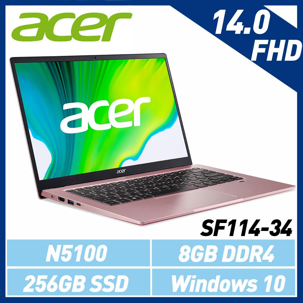 Acer Swift 1 SF114-34-C6NT 14吋/ N5100四核/ Win10 粉色輕薄筆電-加碼送微軟無線行動滑鼠+筆電七巧包