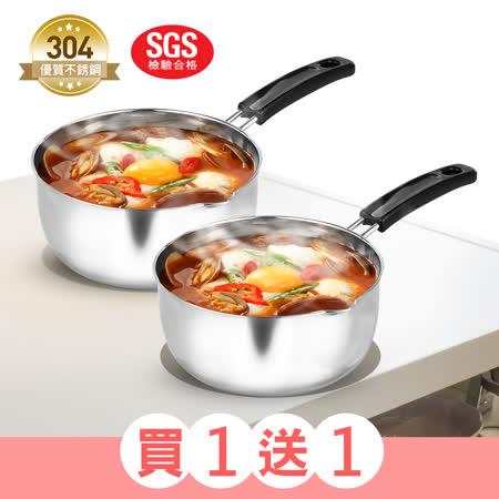 日光生活 HIKARI 304不鏽鋼單把湯鍋20cm