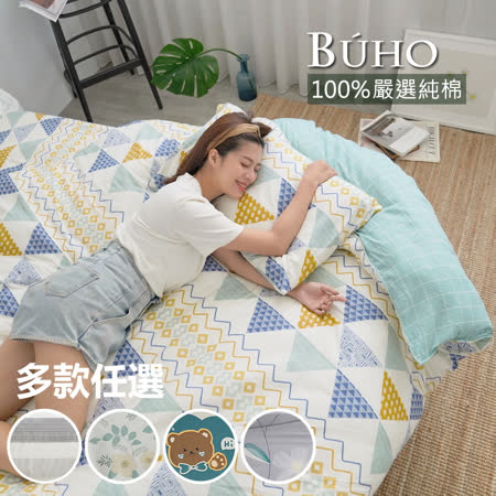 BUHO 天然嚴選純棉雙人三件式床包組