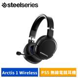SteelSeries 賽睿 Arctis 1 Wireless PS5 無線電競耳機 四合一無線耳機