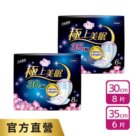 日本大王elis 愛麗思 極上美眠夜用衛生棉18包