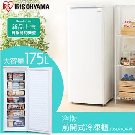IRIS 愛麗思 窄版  175公升直立式冷凍櫃