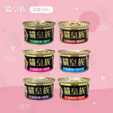 [24罐組] 貓皇族 金罐 80G 貓罐 白肉系列 白身鮪魚 貓罐頭 全貓適用 貓零食