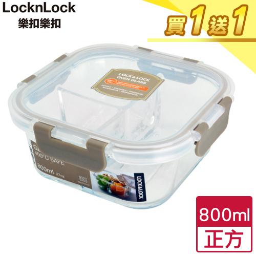 【2件超值組】樂扣 三分隔玻璃保鮮盒正方(800ml)