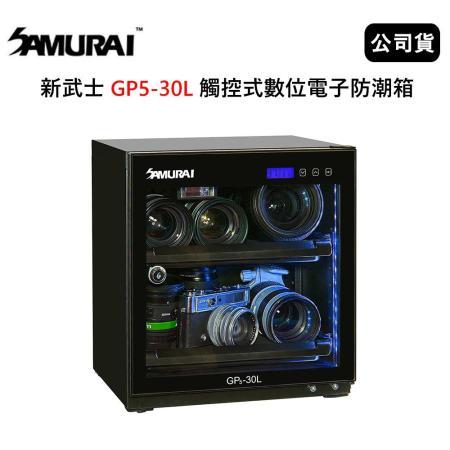 新武士 30公升 30L數位電子防潮箱