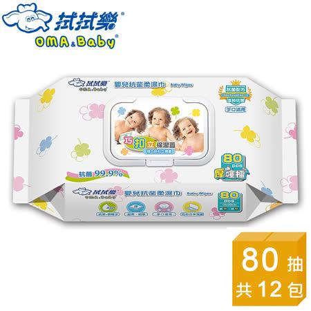 拭拭樂 嬰兒抗菌柔濕巾<br/>加厚型 (80抽x12包)