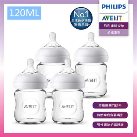 PHILIPS AVENT 玻璃防脹氣奶瓶4入組