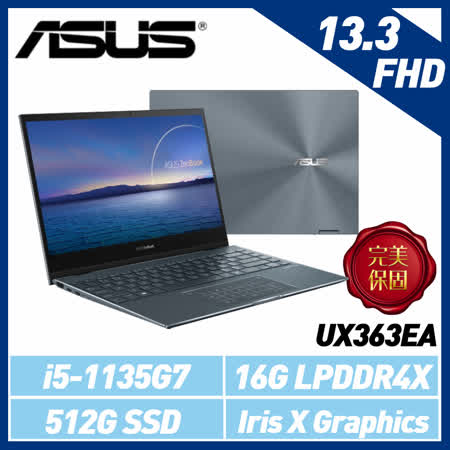 ASUS ZenBook 13.3吋輕薄型筆電