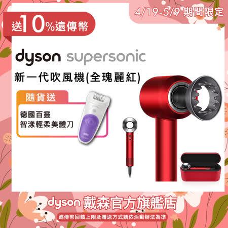 Dyson戴森 吹風機 HD03 限量禮盒