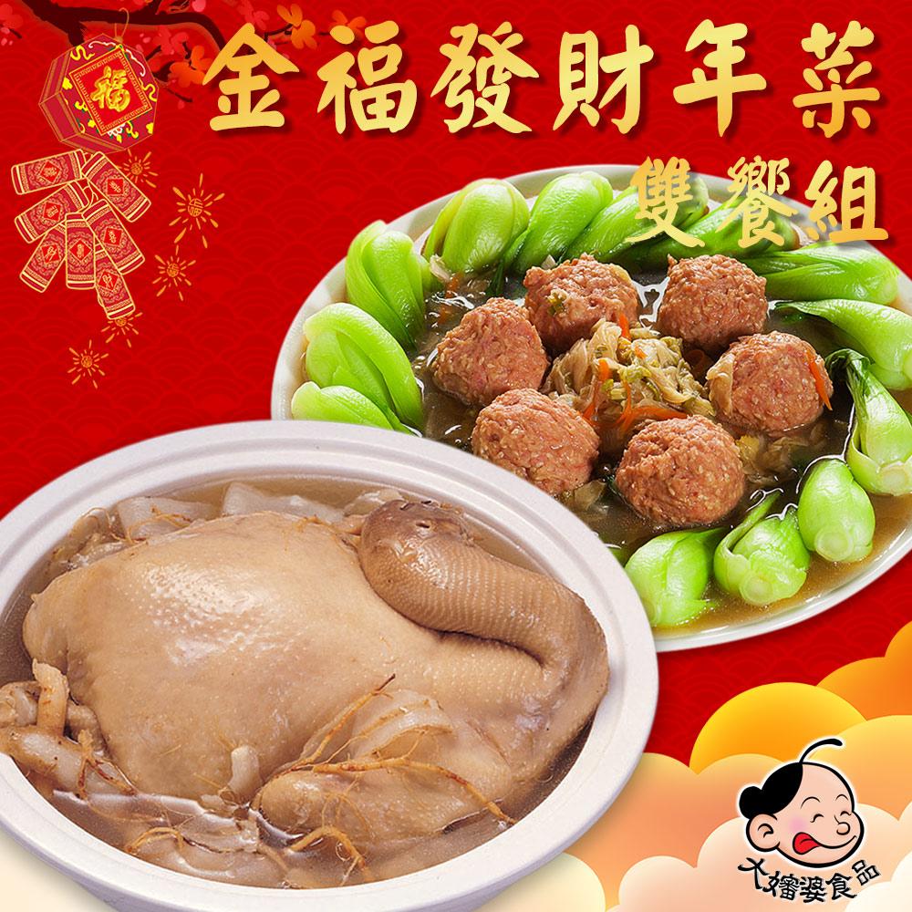 【大嬸婆】金福發財雙饗年菜組(玉竹人蔘雞湯+紅燒獅子頭)